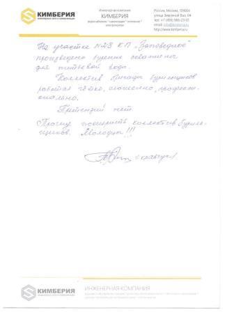 Бурение скважин в компании Кимберия - отзывы